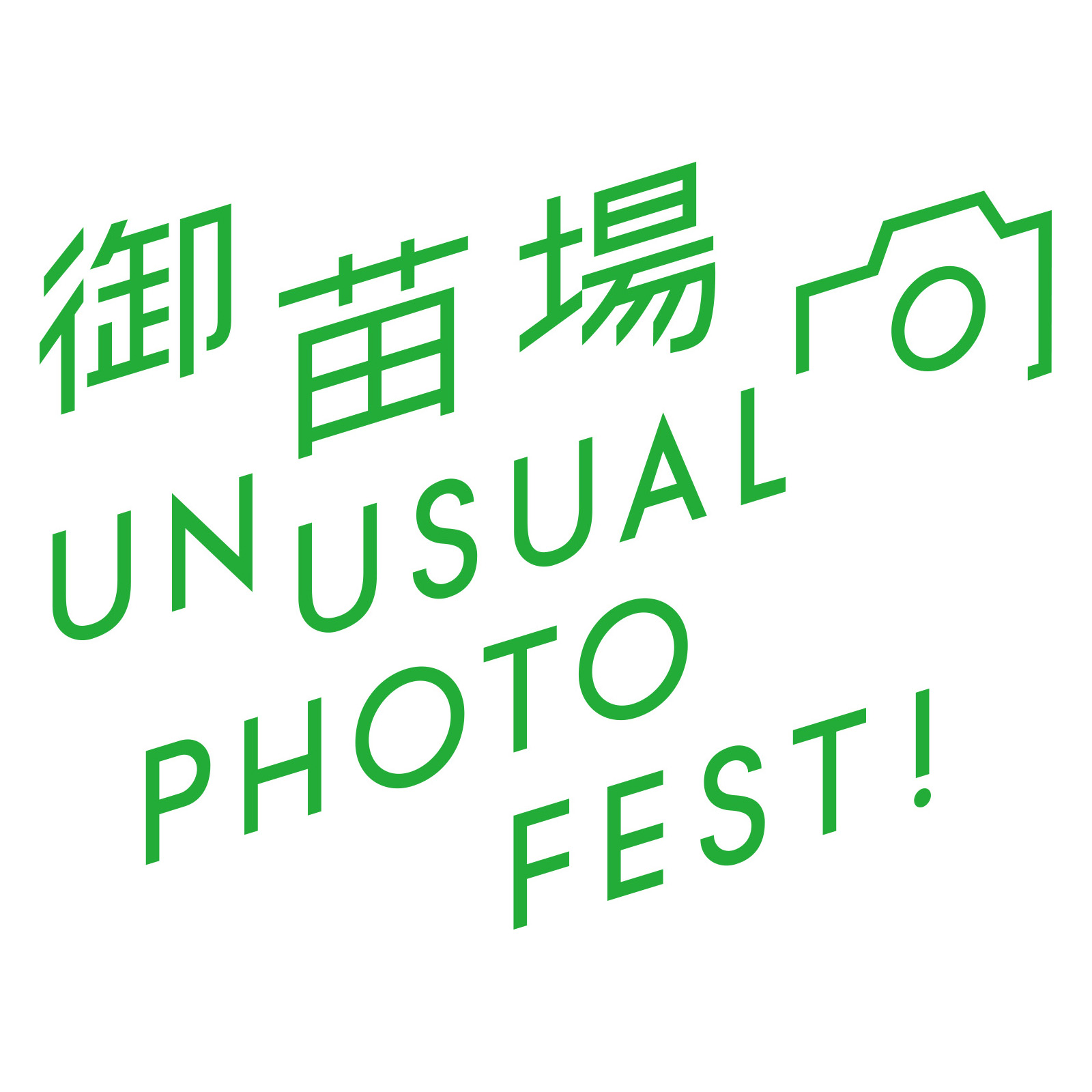 UnUsual Photo Fest! 御苗場vol.27