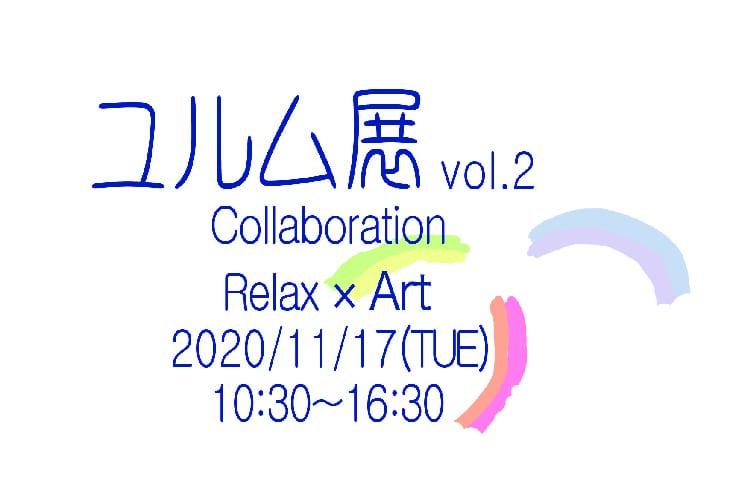 ユルム展 vol.2