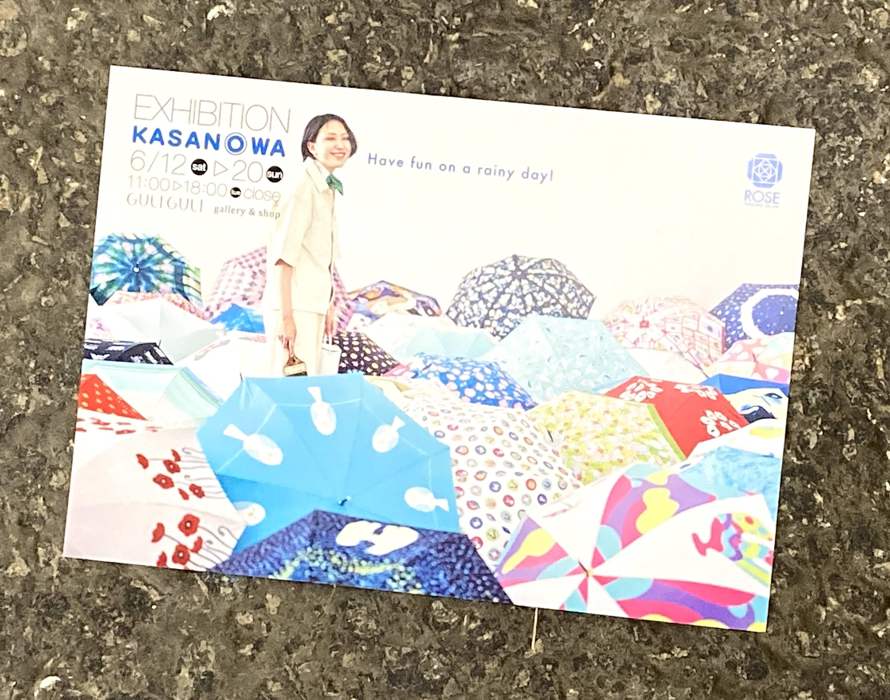 アート傘 KASANOWAイベントフライヤー完成