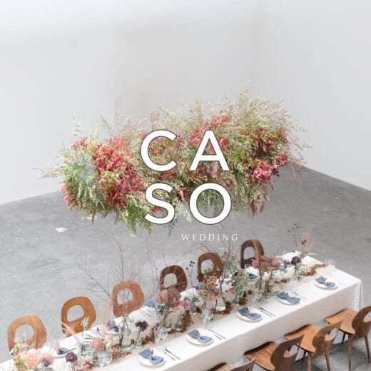 《 CASO WEDDING FAIR 》開催のお知ら