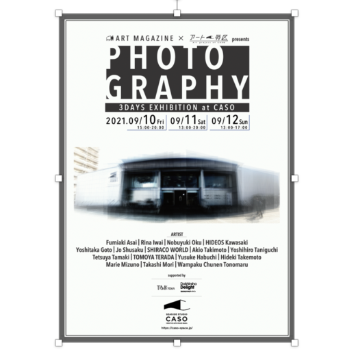 「PHOTOGRAPHY」展 レポート